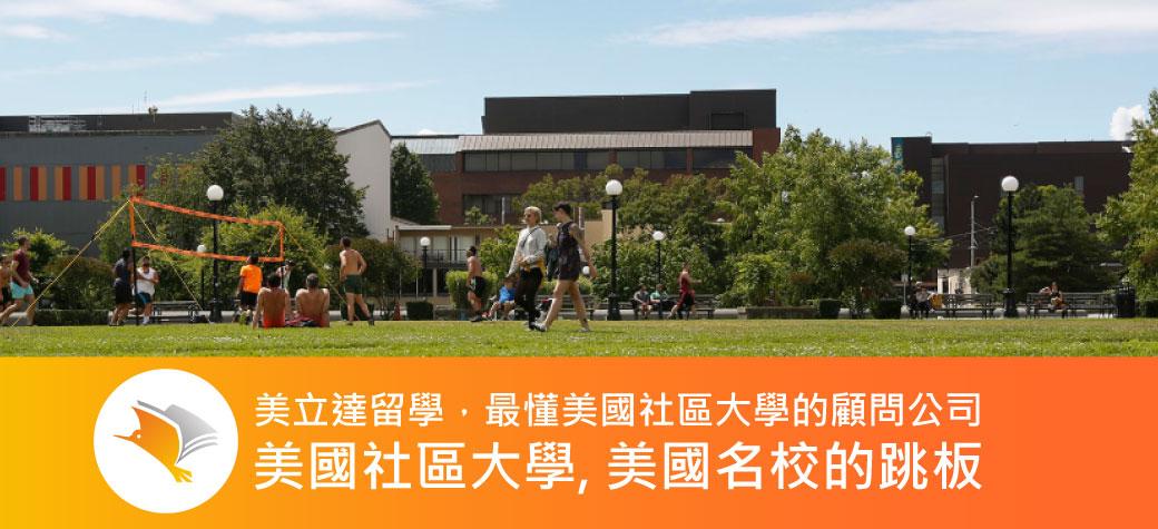 美國社區大學,美國名校的跳板,美立達留學,最懂社區大學的顧問公司
