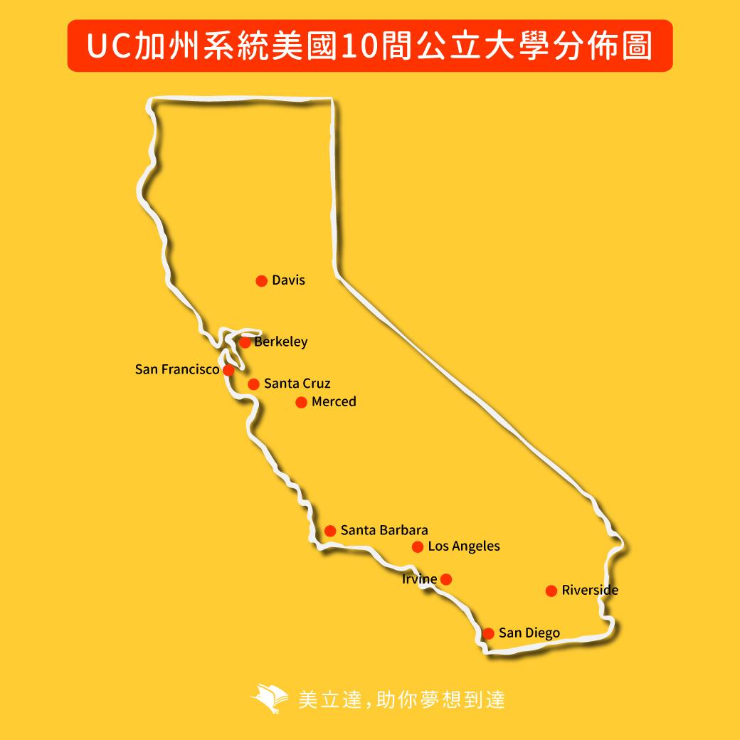 加州大學10間分校_分佈圖.jpg