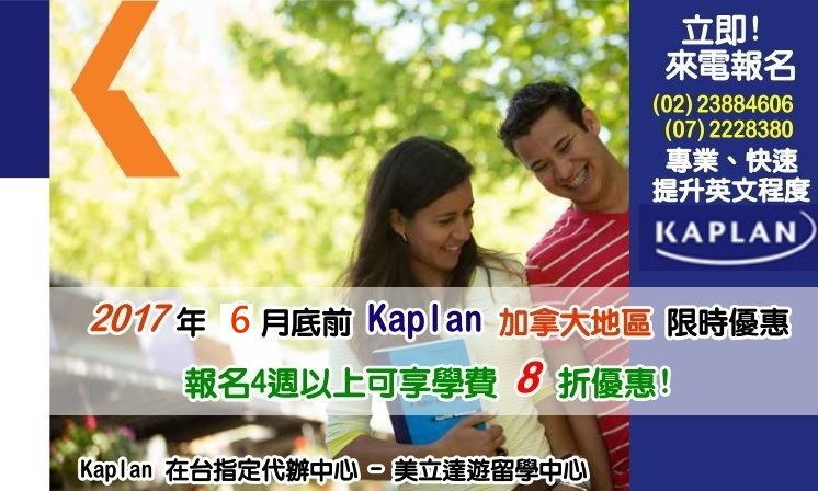 http://go2travel.com.tw/sc_images/Kaplan%20canada.jpg