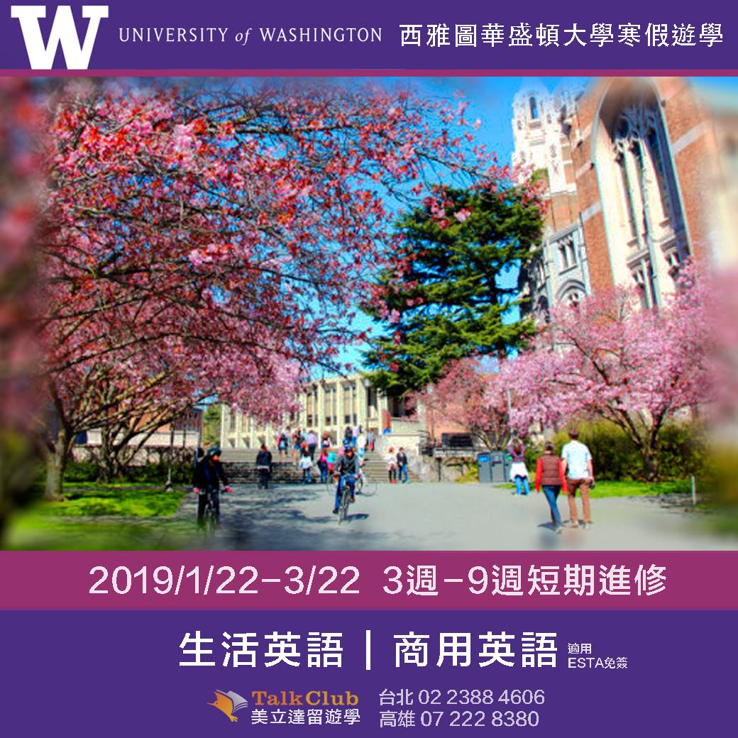 美立達遊留學中心為西雅圖華盛頓大學全台灣最大語言中心代辦機構,經驗豐富,資源最多,歷年學生評價優 找美立達顧問全程免費專業代辦